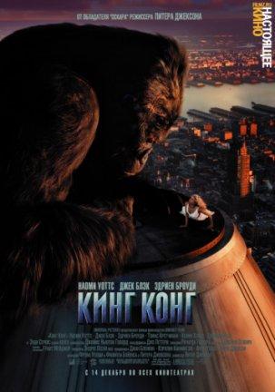 Kong es Ruso 1