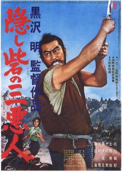 Caratula La fortaleza escondida Akira Kurosawa