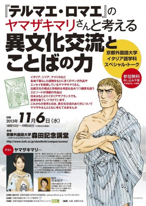 La popularidad de Mari Yamazaki alcanza al mundo académico