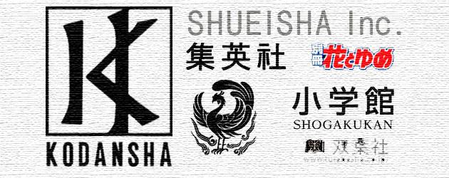 editoriales japonesas