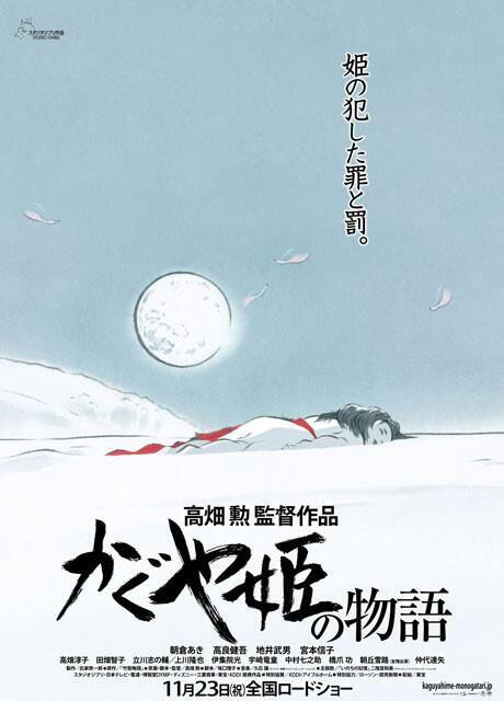 Kaguya 01