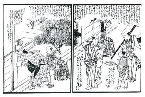 Página de Edo umare uwaki no kabayaki (Un playboy asado al estilo Edo, 1875), la obra más conocida de Santo Kyoden