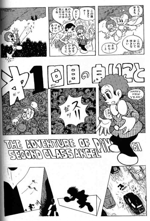 Primera página de Nikei Tenshi (1954).