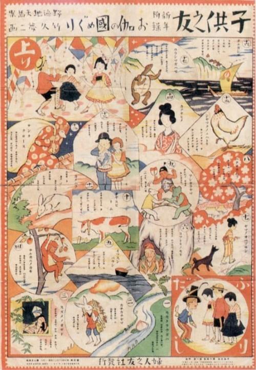 Yumeji 1928 Sugoroku