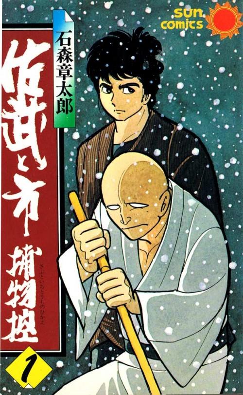 Sabu to Ichi torimono hikae (1966-72)