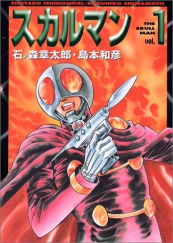 Skull Man, el prototipo de Kamen Rider.