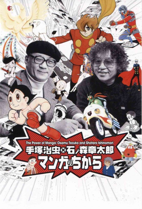 Cartel de una exposición conjunta de Tezuka e Ishinomori (El Dios y el Rey del manga).