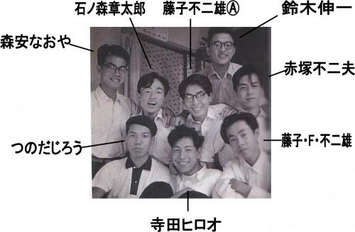Habitantes de los apartamentos Tokiwa-sô. Ishinomori es el segundo por arriba desde la izquierda.