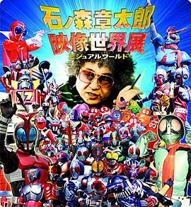 Ishinomori con sus decenas de creaciones para televisión.