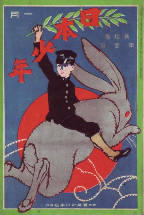 Nihon Shonen 1915