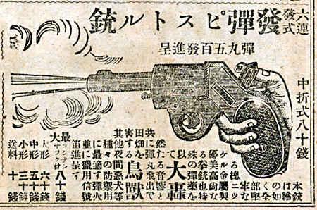 Anuncio en Shonen Sekai, número de Abril de 1915
