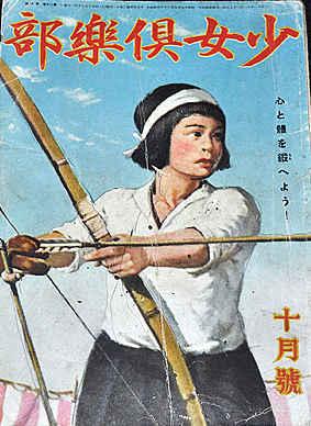 Shojo Kurabu