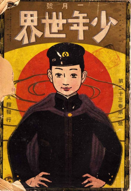 Shonen Sekai, Enero de 1917