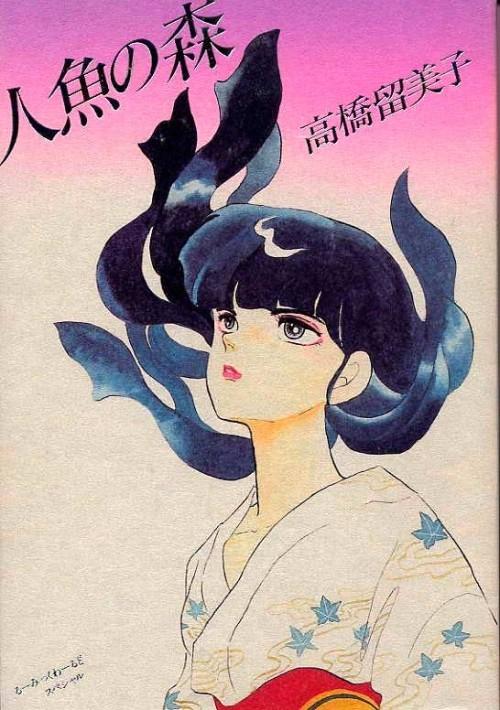 la-saga-de-la-sirena-rumiko-takahashi