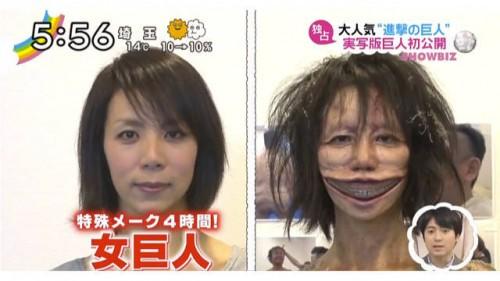 maquillaje titan
