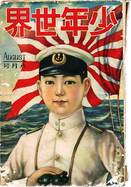 Shonen Sekai, 1926, nº32
