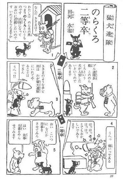 Norakuro primera pagina