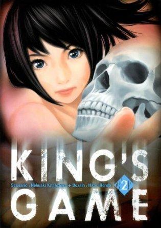 kings_game_Nobuaki_Kanazawa_Hitori_Renda_3