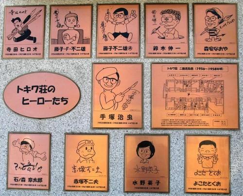 Placa conmemorativa de los autores de Tokiwa-sô, con sus respectivas auto-caricaturas. Se puede encontrar en una plaza cerca del lugar donde estaba el edificio.