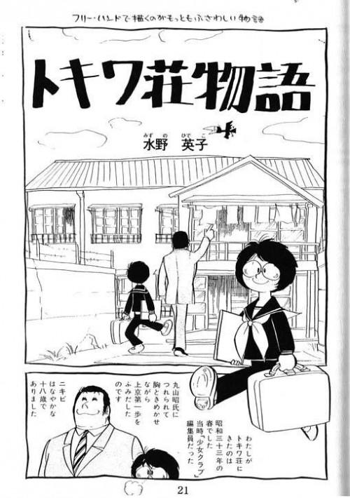 Hideko Mizuno se dibuja a si misma llegando a los Tokiwa-sô