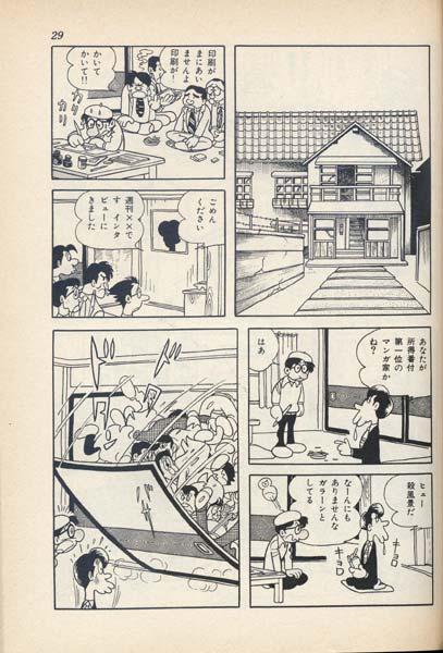 Tezuka recrea en uno de sus mangas una escena habitual: editores vigilándole para que haga el trabajo a tiempo