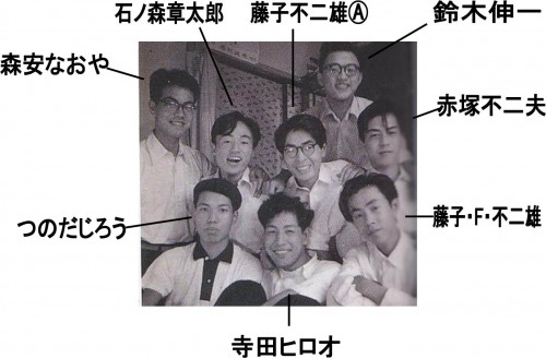 Empezando por abajo y en sentido de las agujas del reloj: Hiroo Terada, Jirô Tsunoda, Naoya Moriyasu, Shôtarô Ishonomori, Fujiko Fujio A,  Shin'ichi Suzuki, Fujio Akatsuka, Fujiko F. Fujio