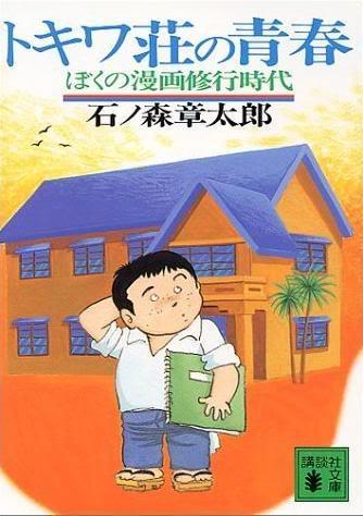 Portada de la autobiografía de Ishinomori donde cuenta sus vivencias en Tokiwa-sô