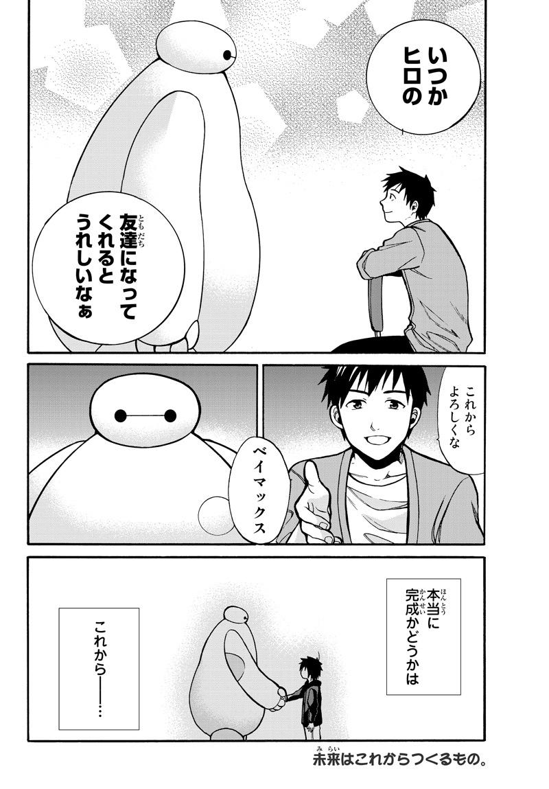 Big_Hero_6_manga_2