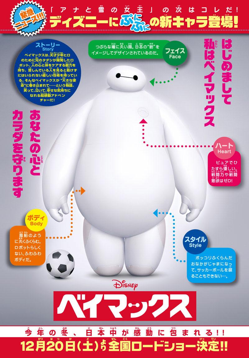Big_Hero_6_manga_Portada