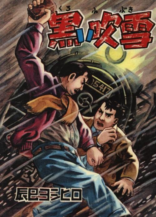 """Portada de """"Kuro Fubuki"""" (1956), su primer paso decidido hacia el manga adulto."""
