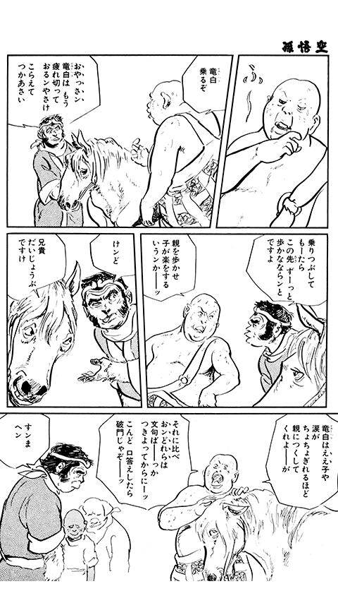 son goku_4