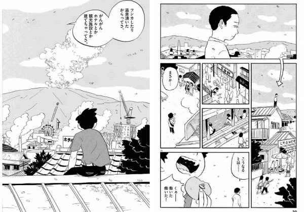 erupcion_keigo_2_3