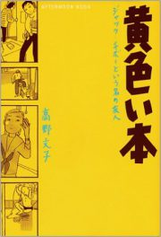 libro-amarillo-portada