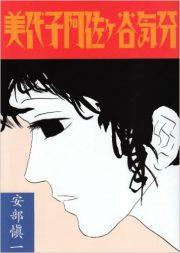 shinichi-abe