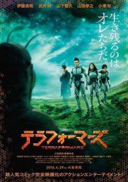 poster_terraformars
