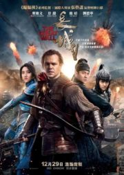 poster_the_great_wall