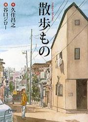 Jiro Taniguchi Mono