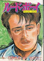 Jiro Taniguchi Rude