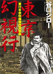 Jiro Taniguchi Genshikou