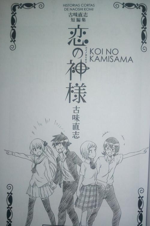 Koi_no_Kamisama_portadilla