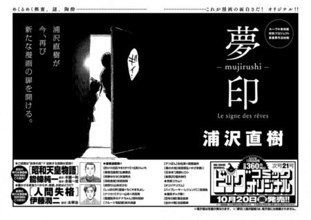 Mujirushi_Urasawa_nueva_obra
