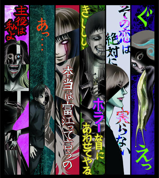 Junji_Ito_Collection
