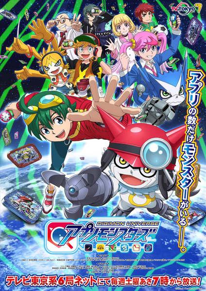 Digimon_Appmon