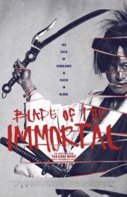 poster_espada_inmortal_miike