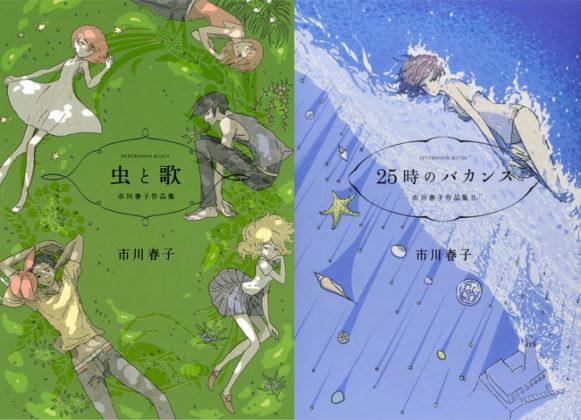 Historias_Cortas_Haruko_Ichikawa
