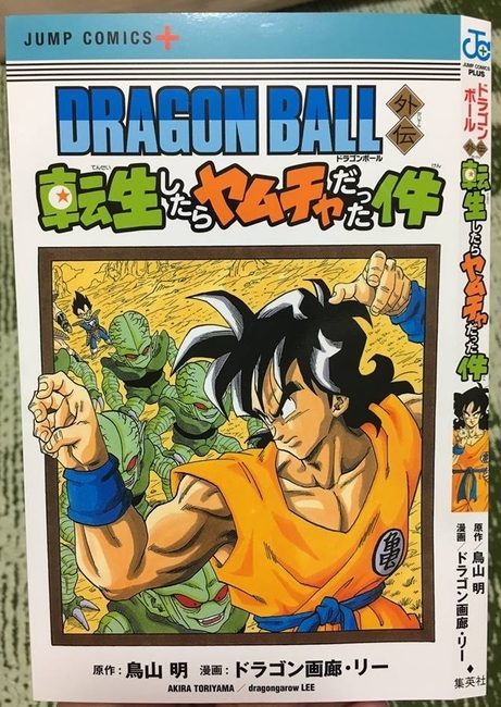 Yamcha_manga_dragon_ball