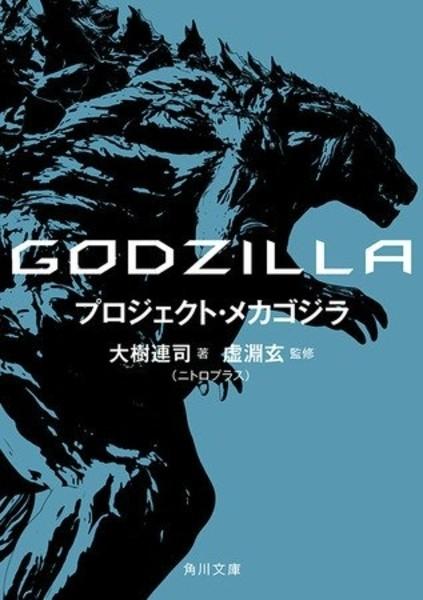 godzilla-novela