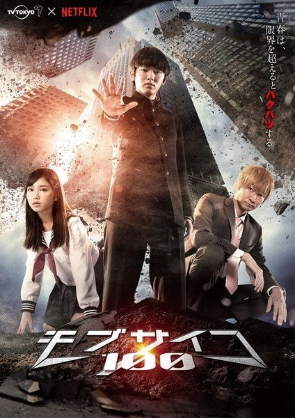 mob_100_live_action
