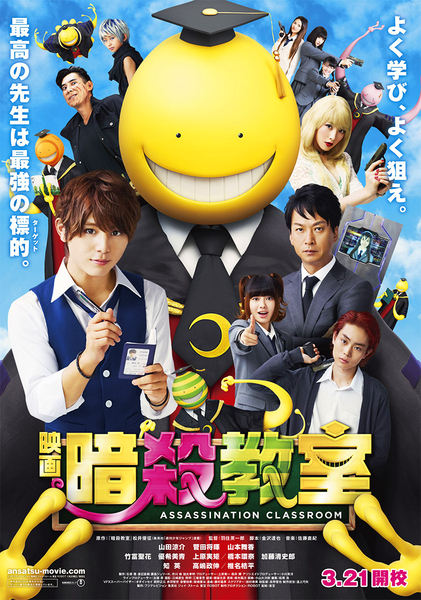 Assassination_classroom_live_action