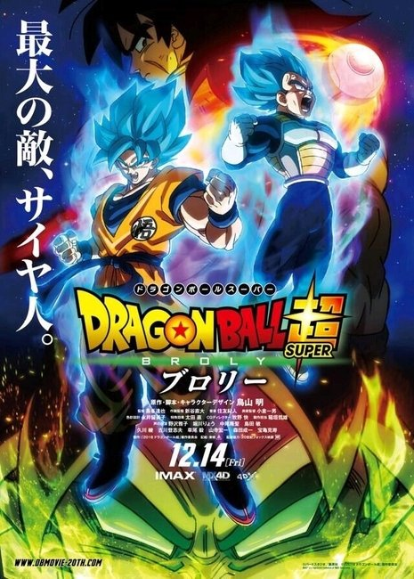Dragon_Ball_Super_Broly